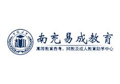 南充市顺庆区易成教育培训学校